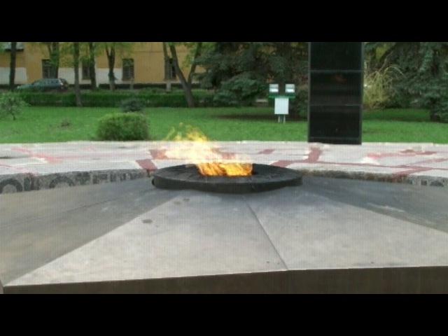 Вечный огонь (Минута молчания)