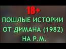 WARFACE ПОШЛЫЕ ИСТОРИИ ОТ ДИМАНА 1982 18