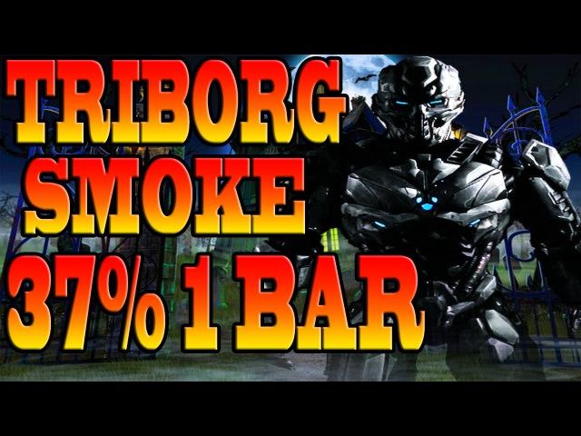 Mortal Kombat X Triborg Combos - SMOKE COMBO TUTORIAL!