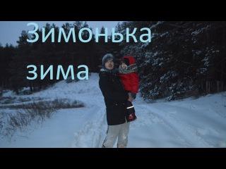 Зимонька зима!