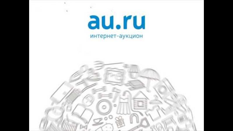 Au.ru - российский интернет-аукцион