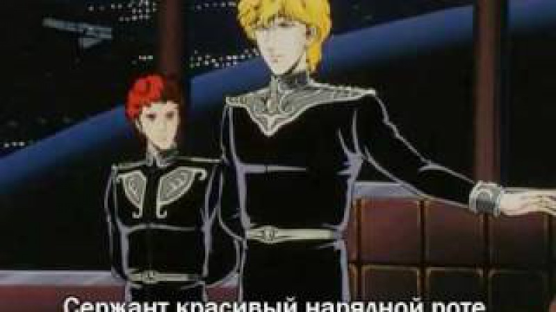 Легенда о героях Галактики / Серебряная калоша 13 AMV