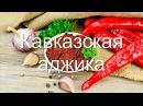 Как приготовить аджику из острого перца, абхазская аджика с орехами простой рецепт