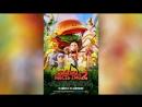 Облачно 2 Месть ГМО (2013) | Cloudy with a Chance of Meatballs
