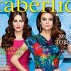 Faberlic Тамбов 68 rus Бизнес! Акции! Подарки!