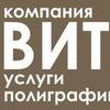 Витязь полиграфия реклама +38 (056) 785-03-91