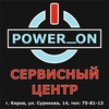 СЕРВИС POWER_ON НОУТБУКИ|ТЕЛЕФОНЫ|iPHONE (Киров)