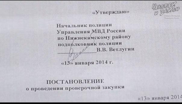 Программа «Человек и закон» нашла нарушения в уголовном деле жителя Нижнекамска