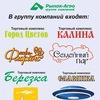 Рынок-Агро/Флоранс/Бухта/Семейный пар/Тольятти