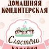 """Домашняя кондитерская """" Сластёна"""" г.Бердск."""