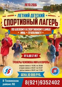 Спортивный лагерь БОЕВОЕ САМБО,ММА,БОРЬБА