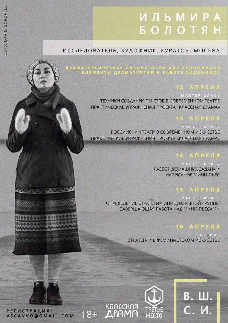 Афиша Владивосток Стратегии в феминистском искусстве