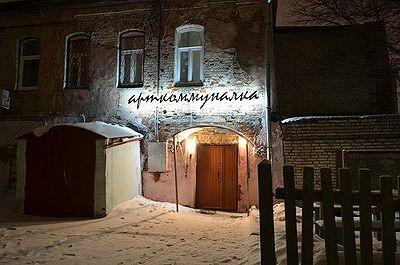 """Афиша Владивосток Презентация резиденции """"Арткоммуналка"""" (Коломна)"""
