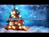 Happy New Year - cover - Никита Поздняков - С Новым годом!