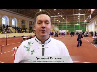 8th TCFE Chinese Internal Martial Arts Championships. Saint-Petersburg 2016
