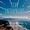 Live Enterprises. Ари и Барс
