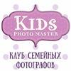 Клуб лучших семейных фотографов