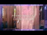 Puppetmastaz - Cheeba Garden - Feat. Hippocampe Fou &amp DJ Illvibe