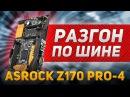Разгон по шине на материнской плате AsRock Z170 Pro 4