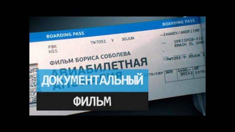 Авиабилетная аномалия. Документальный фильм Бориса Соболева