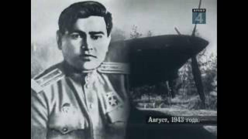 ЖЗЛ (ОРТ, 20.05.2001) Алексей Маресьев. Повесть о настоящем человеке