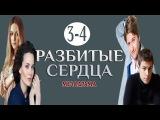 Разбитые сердце 3-4 серия (сериал, 2016) Русская мелодрама. НОВИНКА 2016