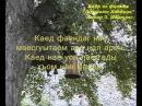 Уаед фаелтау Ахсар Джигкаев