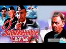 ОТЛИЧНЫЙ ФИЛЬМ ОЧЕНЬ ПОНРАВИЛСЯ Зapяжeнныe cмepтью русский боевик военный ФИЛЬМЫ СССР
