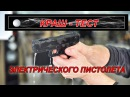 Краш тест страйкбольного пистолета электро