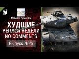 Худшие Реплеи Недели - No Comments №25 - от A3Motion [wot-vod.ru]