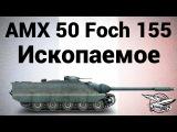 AMX 50 Foch (155) - Ископаемое - Гайд [wot-vod.ru]