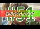 ШКОЛОСАХАР 51