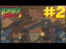 TMNT 3: Mutant Nightmare Прохождение - 2 (Новая Трицератонская Република Траксимуса)