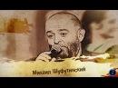Миаил Шуфутинский Налётчики