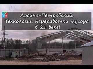 Лосино-Петровский. Технологии переработки мусора в 21 веке