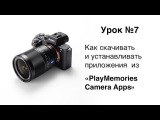 Альфа Мастерство | Урок 7 | Как скачивать и устанавливать приложения из «PlayMemories Camera Apps»