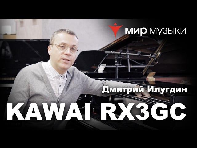 Дмитрий Илугдин демонстрирует рояль Kawai RX3GC