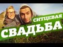 Спартак и Настя - 25 серия - Наша годовщина и Беспредел в Поповке!