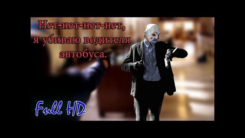 Джокер грабит банк мафии. Тёмный рыцарь. Full HD 1080p 60 FPS.