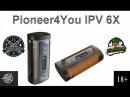 Обзор на Pioneer4You iPV 6X - конкурент Fuchai 213W?