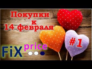 Fix Price (Фикс прайс) - покупки на День святого Валентина / Fix Price - Подарки любимым!