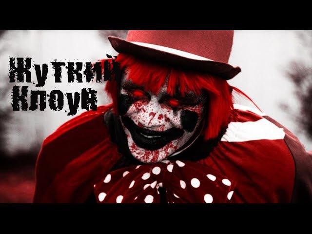 Жуткий Клоун