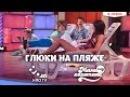 Глюки на Пляже | Шоу Мамахохотала | НЛО TV