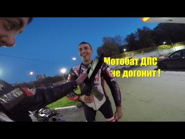 Упорная погоня мотобата на мотоцикле KTM 1190 за гонщиком на спортбайке Honda CBR600RR-Russian prank