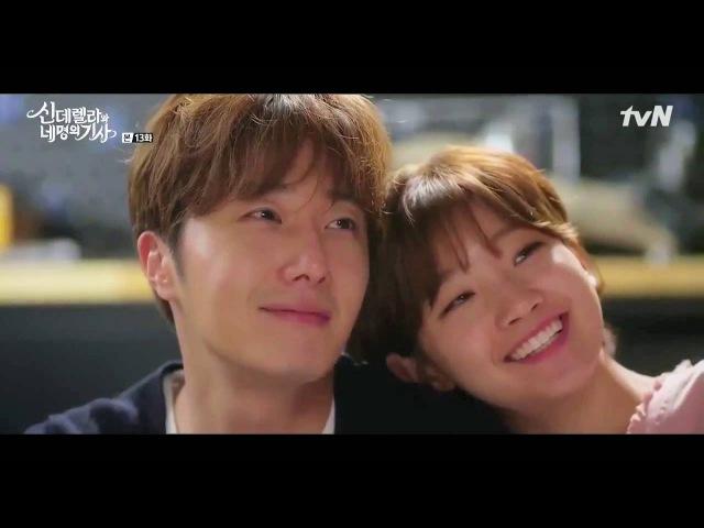 Ha Won Ji Woon - How long til we call this love [신데렐라와 네 명의 기사 MV]