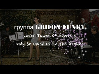 Группа Grifon Funky - Only So Much Oil In The Ground (cover Tower Of Power)