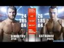 Аюб Гимбатов vs Павел Катрунов Ayub Gimbatov vs Pavel Katrunov