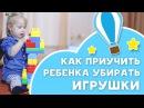 Как приучить ребенка убирать игрушки Любящие мамы