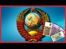 У кого были Самые Высокие Зарплаты в СССР