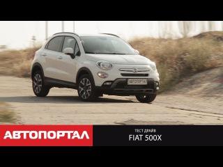Первый тест-драйв Fiat 500X (Фиат 500 Икс, обзор от Autoportal.ua)